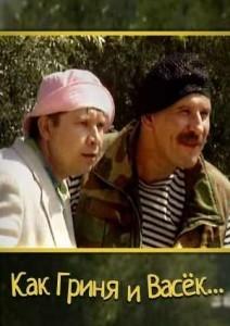 Как Гриня и Васёк
