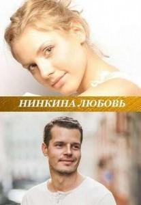 Нинкина любовь