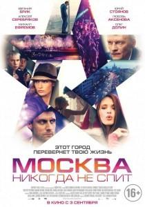 Москва никогда не спит