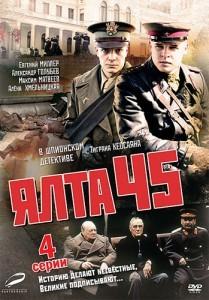 Ялта-45