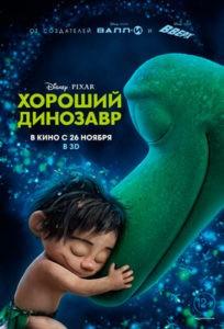 Horoshiy-dinozavr-(2015)