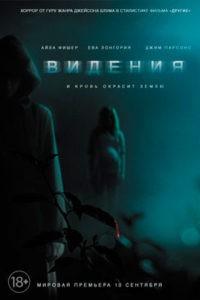 videniya-2015