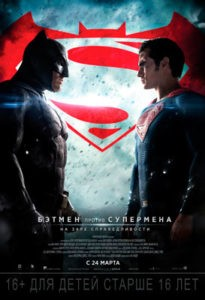betman-protiv-supermena-2016
