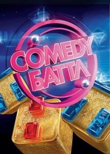 Comedy Баттл. Новый сезон