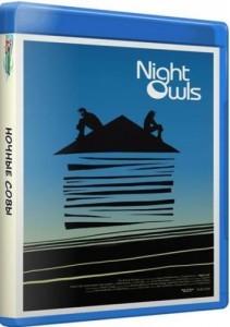 Ночные совы