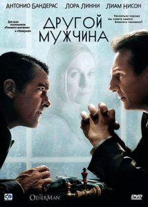 Drugoi-muzhchina-(2008)