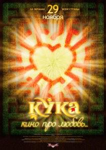 Kuka-(2007)