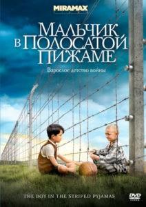 Malchik-v-polosatoi-pizhame-(2008)