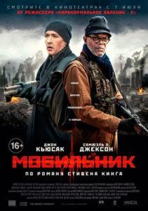 Mobilnik-(2016)