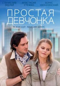 Prostaya-devchenka-(2013)