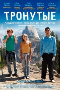 Tronutie-(2014)