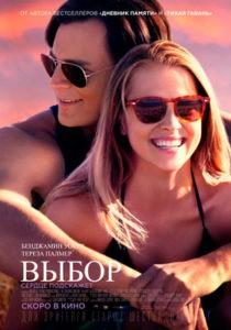 Vibor-(2016)