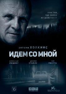 idem-so-mnoi-(2015)