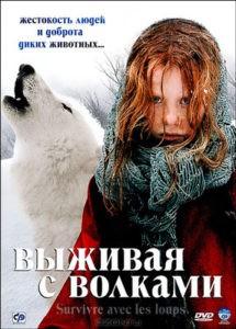 vizhivaya-s-volkami-(2007)