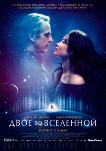 Dvoe-vo-vselenoy-(2016)