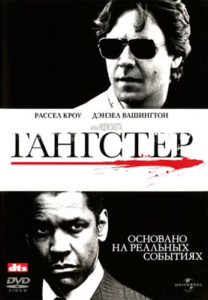 Gangster-(2007)
