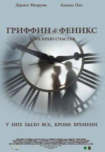 Grefin-i-feniks-(2006)
