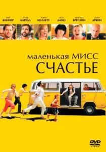 Malenkaya-miss...(2006)