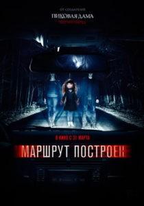 Marshrut-postroen-(2016)