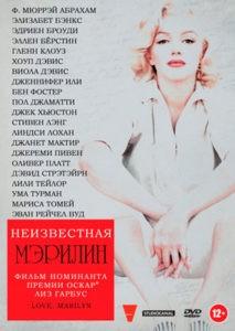 Neizvestnaya-Merlin-(2012)