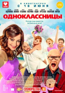 Odnoklassnici-(2016)