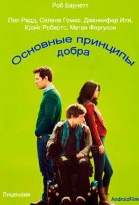 Osnovnie-principi-dobra-(2016)