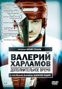 Valeriy-Harlamov-Dop.-Vremya-(2006)