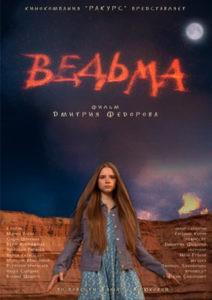 Vedma-(2015)