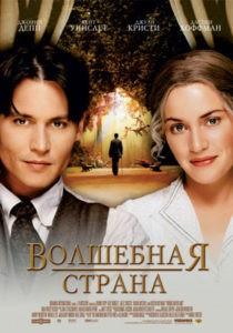 Volshebnaya-strana-(2004)