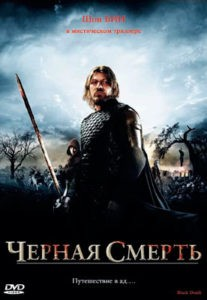 Chernaya-smert-(2010)