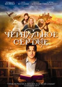Chernilnoe-serdce-(2008)
