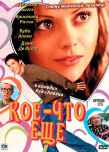 Koe-chto-eshe-(2003)