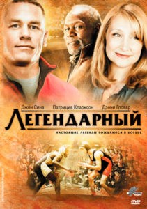 Legendarniy (2010)