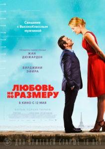 Lubov-ne-po-razmeru-(2016)