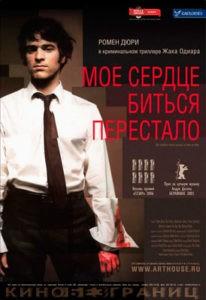 Moe-serdce-bitsya-perestalo-(2005)