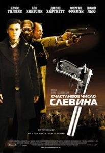Schastlivoe-chislo-Slevina-(2005)