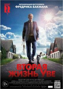 Vtoraya-zhizn-Uve-(2015)