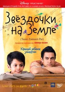Zvezdochki-na-zemle-(2007)