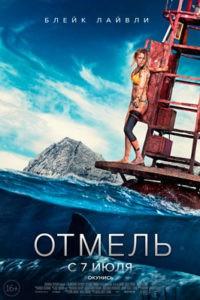 otmel-2016