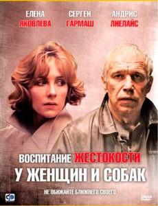 vospitanie-zhestokosti-u-zhenshin-i-sobak-1992