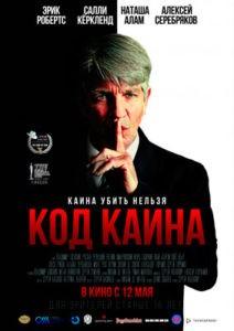kod-kaina-2015