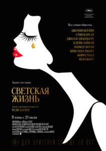 svetskaya-zhizn-2016