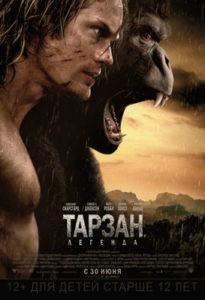 tarzan-legenda-2016