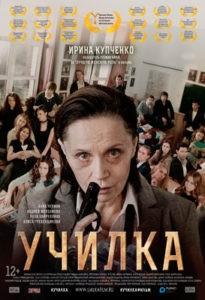 uchilka-2015