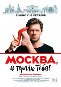 moskva-ya-terplyu-tebya-2016
