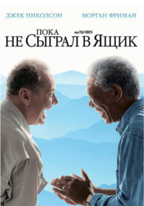 poka-ne-sigral-v-yashik-2007