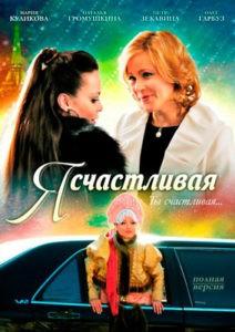 ya-schastlivaya-2010
