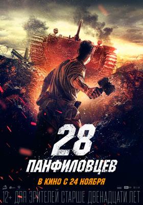 28-panfilovcev-2016