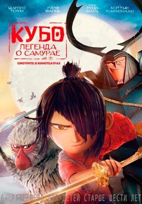 kubo-legenda-o-samurae-2016
