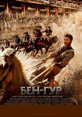 Ben-Gur-(2016)